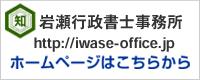岩瀬行政書士事務所のホームページはこちら